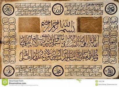 Islamic Calligraphy Wallpapers 1080p Desktop 3d Quotes