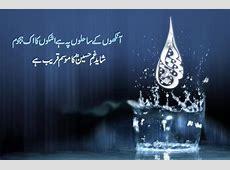 MuharramAshura Islamic New Year 2018 Sms Wishes Images