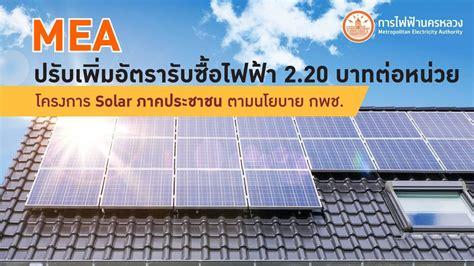 MEA ปรับเพิ่มอัตรารับซื้อไฟฟ้า 2.20 บาทต่อหน่วย โครงการ ...