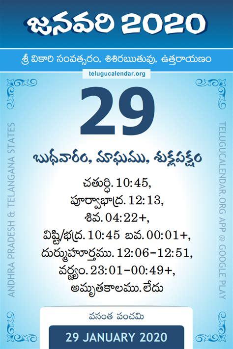 29 January 2020 Telugu Calendar Daily Sheet (29/1/2020 ...