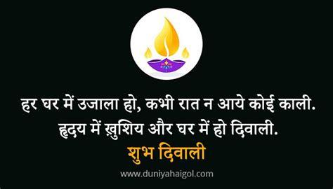diwali quotes  hindi