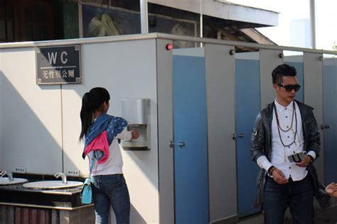 Should Public Toilets Be Unisex?[1]- Chinadaily.com.cn