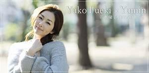 笛木優子(ユミン) 公式ブログ|be amie オスカープロモーション