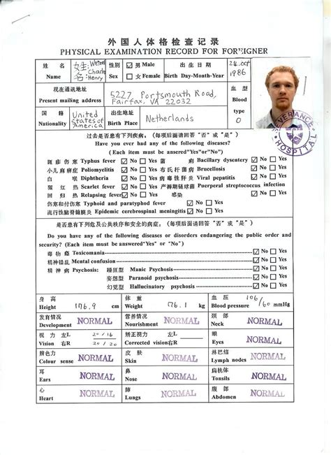 physical examination form for chinese visa july 28 2008
