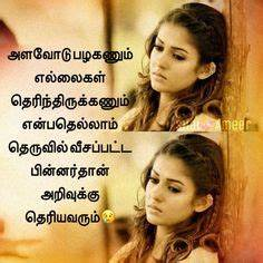 Disappointment ... Tamil Angry Quotes
