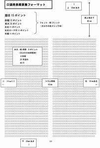 日本基礎造形学会