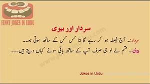 Dirty SMS Jokes Funny SMS in Urdu 23 - YouTube
