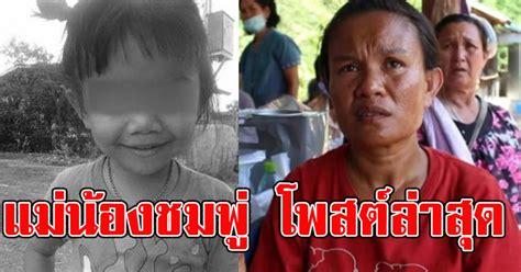 60 วันผ่านไป สำหรับคดีน้องชมพู่ เสียชีวิตปริศนาบนเขาภูเหล็กไฟ ห่างจากบ้านพัก 2 กิโลเมตร ในพื้นที่บ้านกกกอก หมู่ 2 ต.กกตูม อ.ดงหลวง จ.มุกดาหาร โดย. แม่น้องชมพู่ โพสต์ล่าสุด หลังเจอลูกสาว | ThailandStack ข่าว ข่าววันนี้ ข่าวสด ประเทศไทย