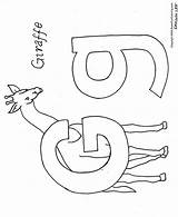 Coloring Alphabet Pages Printable Colouring Abc Alphabets Letter Letters Whole Books Camping Giraffe Them Sheets Miracle Timeless Voteforverde Adult Pdf sketch template