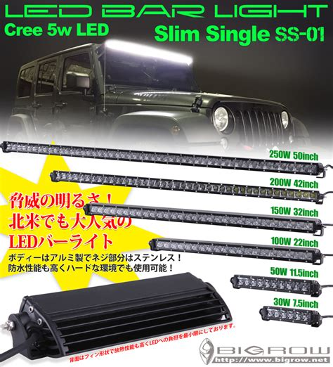 bigrow rakuten global market 5 w cree led light bar