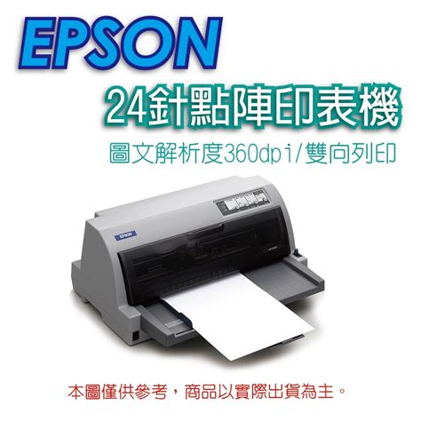 Designed with the dot matrix user in mind, our latest model has an impressive print speed of up to 529 cps. 愛普生 EPSON LQ-690C 點陣式印表機 | 點陣式印表機 | Yahoo奇摩購物中心
