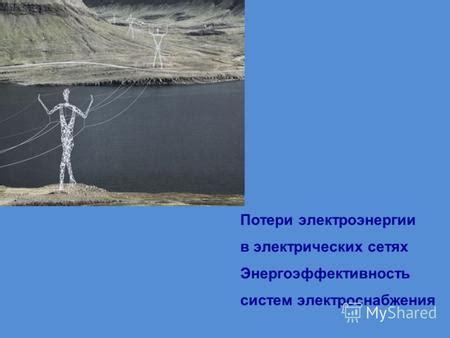 Нормирование потерь электроэнергии в трехфазных электрических сетях систем электроснабжения