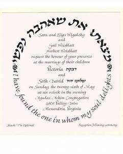 it39s been difficult to find jewish invitationswhy i With wedding invitations hebrew text