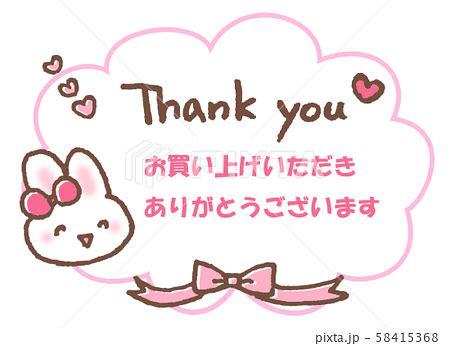 ご 確認 いただき ありがとう ござい ます