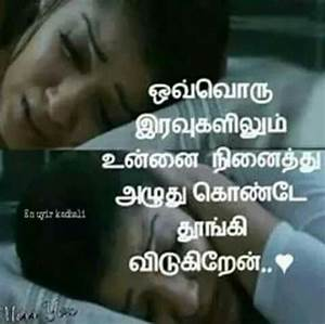 true love quotes about real anbu tamil quotes. love ...
