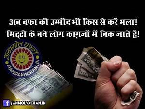 Hindi-Quotes-on-Selfish-People-Suvichar-Anmol-Vachan ...