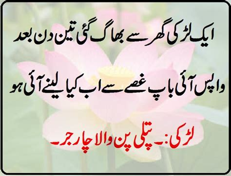 funny quotes  life  urdu image quotes  relatablycom