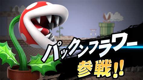 大乱闘スマッシュブラザーズ SPECIAL Direct 2018.11.1|Nintendo