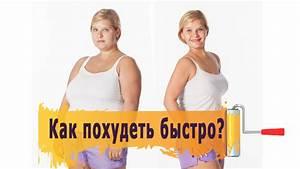 Диеты хочу похудеть на 15 кг за две недели