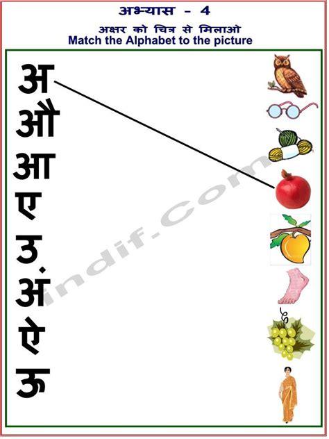 hindi alphabet exercise 04 hindi hindi worksheets