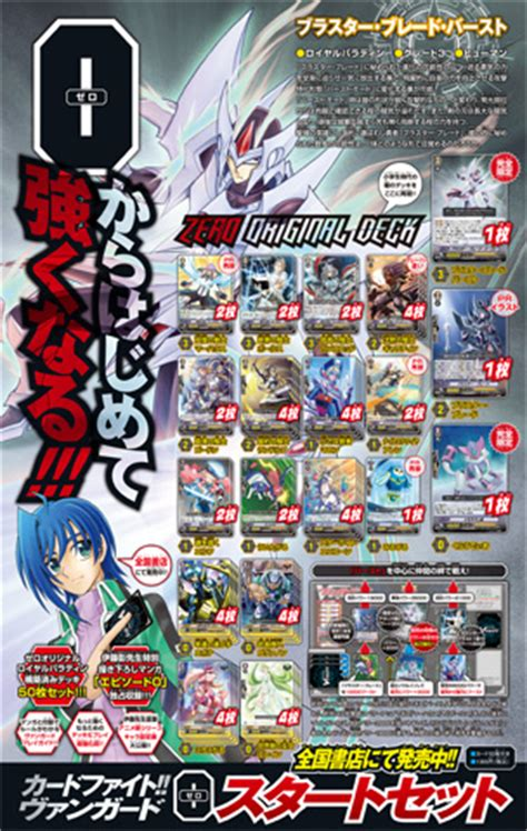 Vanguard Trial Deck 17 by Cardfight Vanguard Frenchnews Trial Deck Cardfight