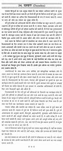 essay on indian festival essay on indian festival raksha bandhan  assignment of contractual rights sociology dissertation topics george  washington essay paper