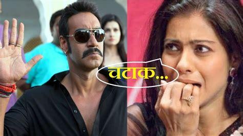 जब करण जौहर के कारण अजय देवगन ने काजोल को जड़ दिया थप्पड़ Youtube