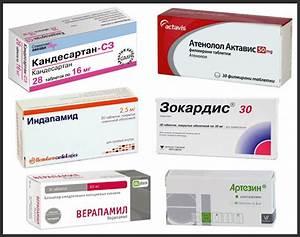 Комбинированные препараты от повышенного давления