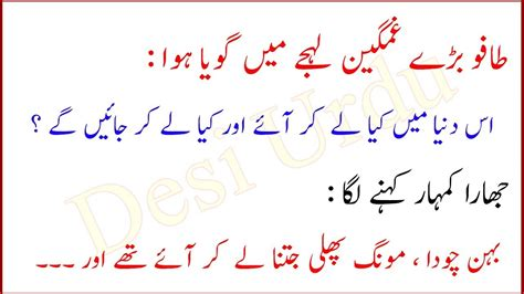 Urdu Jokes Video 1 || اردو لطیفے