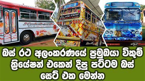 vikum creation beautiful buses  sri lanka youtube