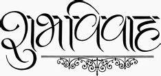 india clipart shubh vivah  love   pinterest