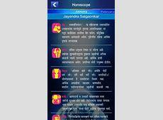Kalnirnay App 2018 Download For Free – Best Calendar App