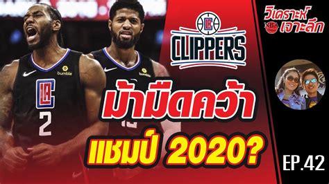 EP42: LA Clippers ม้ามืดคว้าแชมป์ 2020 ??? - YouTube