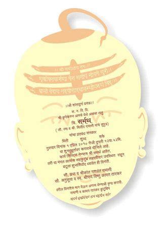 thread ceremony invite upanayana pinterest invitations