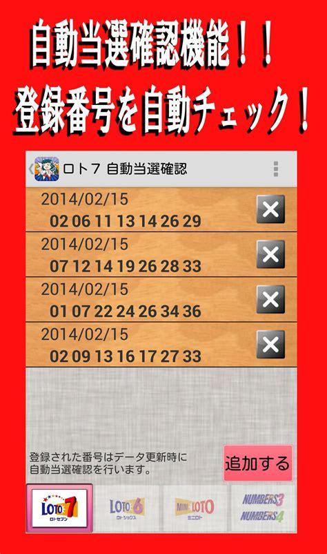 ロト 6 速報 当選 番号