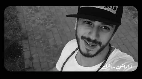 Ana Machi Sahel (lyrics)