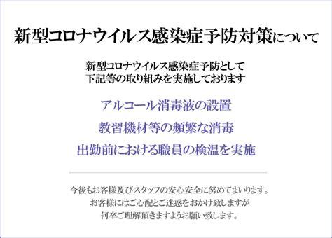 所沢 コロナ 感染 情報