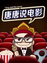 《唐唐说电影》--综艺节目全集-在线观看