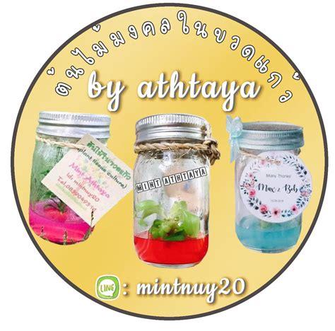 ต้นไม้มงคลในขวดแก้ว by athtaya - Posts   Facebook