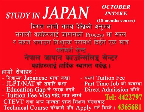 Nepal Japan Counselling Centre Pvt Ltd.