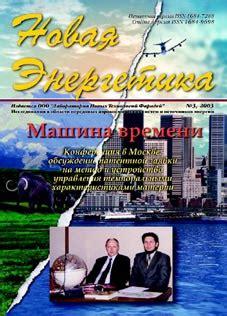 [журнал] новая энергетика [20032005 pdf rus]