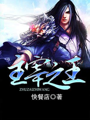 zhao feng king  gods wiki fandom powered  wikia