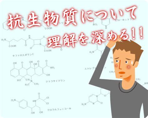 抗生 物質 副作用