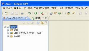 ソース・フォルダの追加 既存ソースコード Eclipse入門