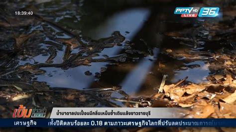 น้ำบาดาลปนเปื้อนมีกลิ่นเหม็นซ้ำเติมแล้งชาวราชบุรี : PPTVHD36