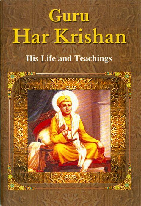 guru harkrishan sahib ji jayanti  wishes images
