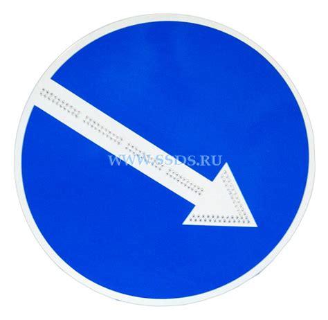 дорожный знак стрелка вверх на синем фоне перечеркнута