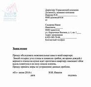 заявление в управляющую компанию об отмене пеней образец