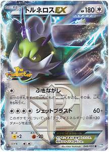 Tornadus EX - Thunder Knuckle #46 Pokemon Card