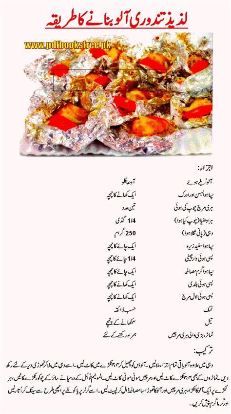 tandoori aloo recipe  urdu  english pakwan aalishan